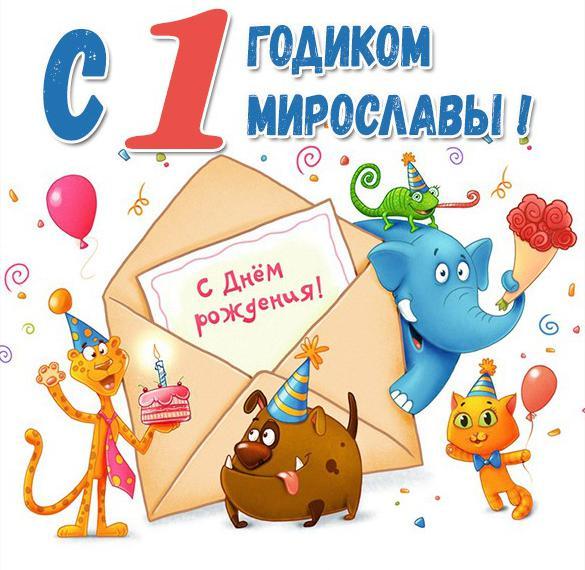 Картинка на годик Мирославе