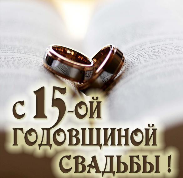 Картинка на годовщину свадьбы 15 лет