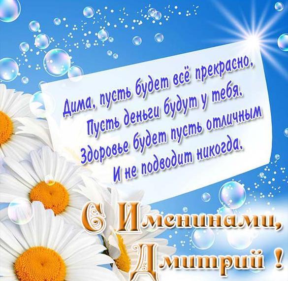 Картинка на именины Дмитрия