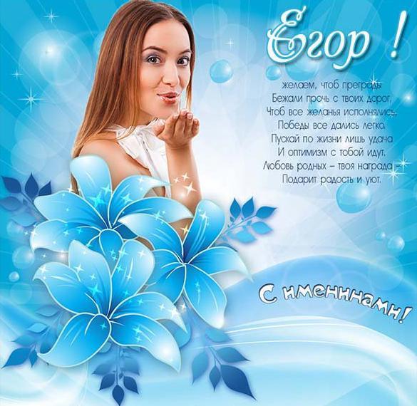 Картинка на именины Егора