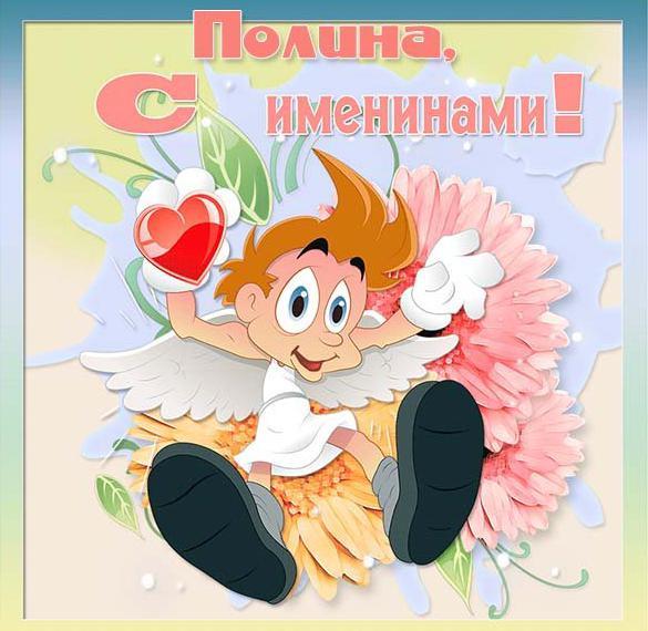 Картинка на именины Полины