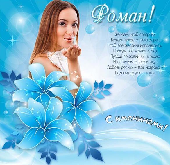 Картинка на именины Романа