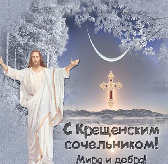 Картинка на Крещенский Сочельник 2020