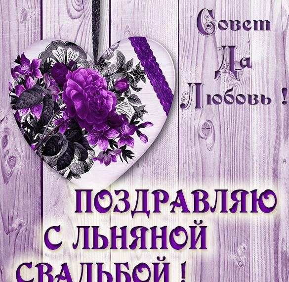pozdravleniya-god-sovmestnoj-zhizni-otkritki foto 15