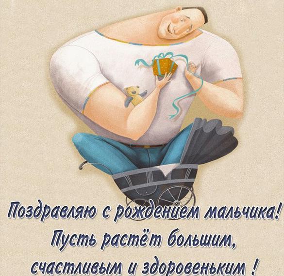 Картинка на рождение мальчика