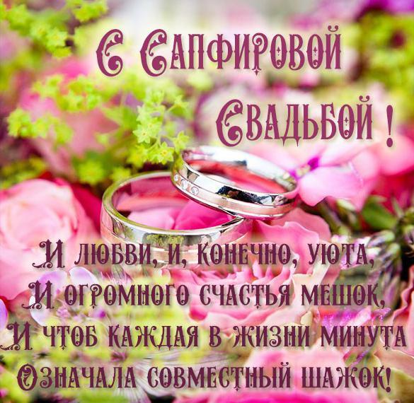 Картинка на сапфировую свадьбу