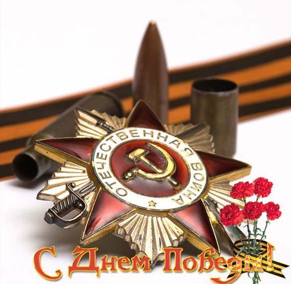 Картинка на тему День Победы