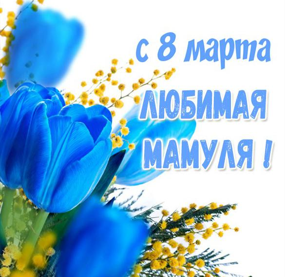 Картинка на восьмое марта маме