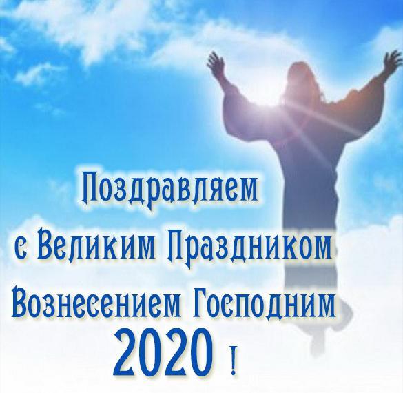 Картинка на Вознесение Господне 2020