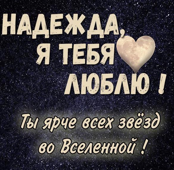 Картинка Надежда я тебя люблю