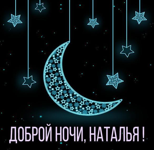 Картинка Наталья доброй ночи