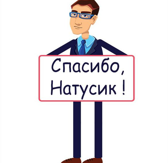 Картинка Натусик спасибо