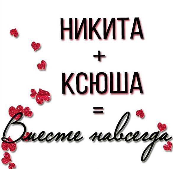 Картинка Никита и Ксюша