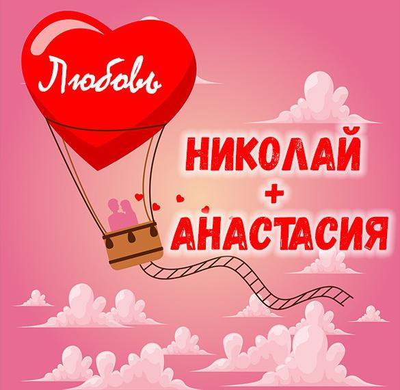 Картинка Николай и Анастасия