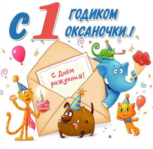 Картинка Оксане год