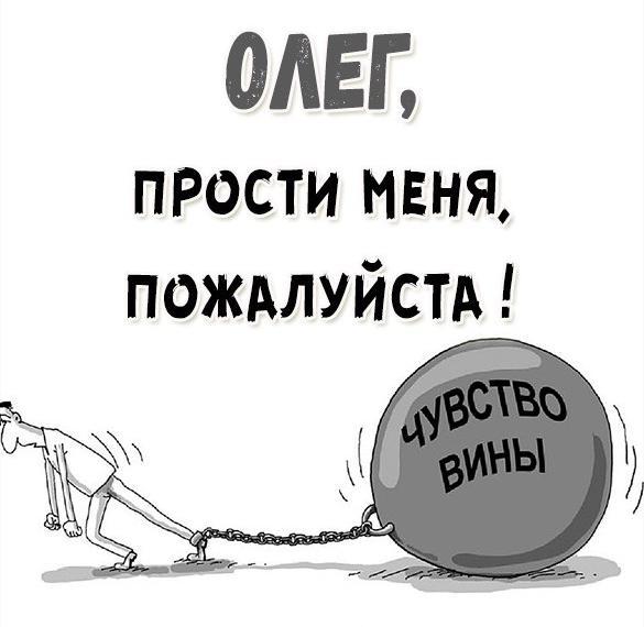 Картинка Олег прости меня пожалуйста
