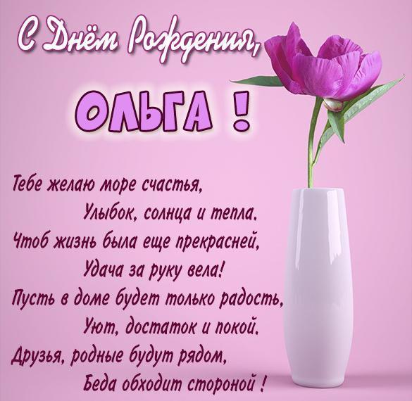 Картинка Ольга с днем рождения со стихами