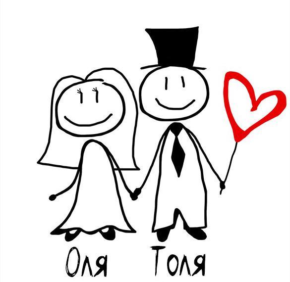 Картинка Оля и Толя