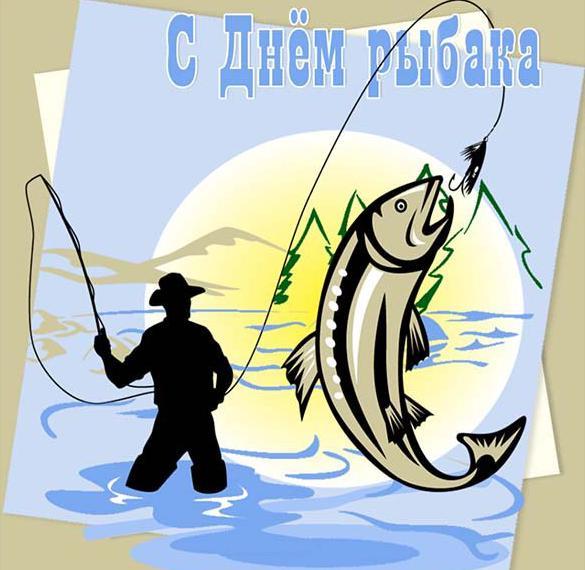 Открытка в картинке с днем рыбака