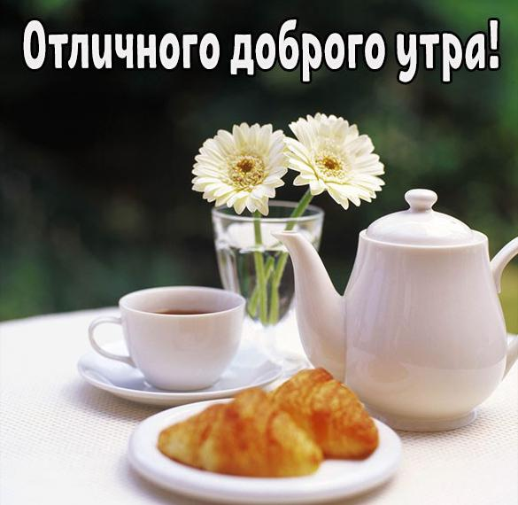 Картинка отличного доброго утра с надписью