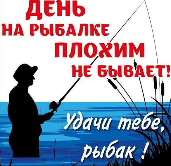 Картинка удачи рыбак