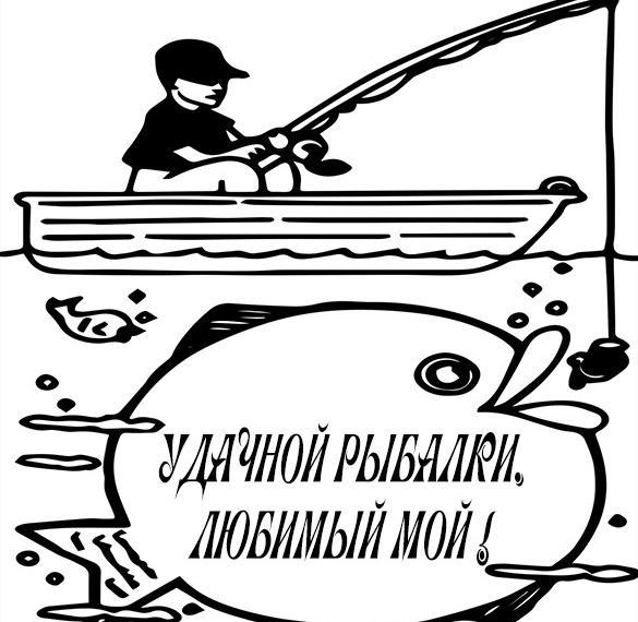 Картинка удачной рыбалки любимый