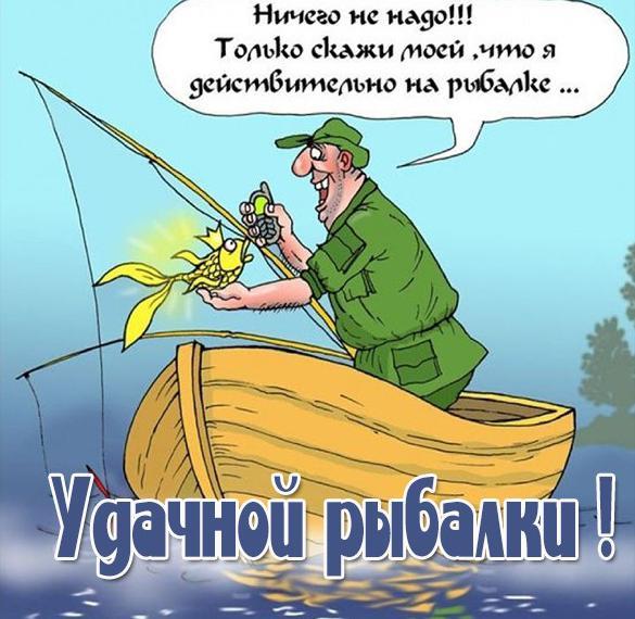 Картинка удачной рыбалки смешная