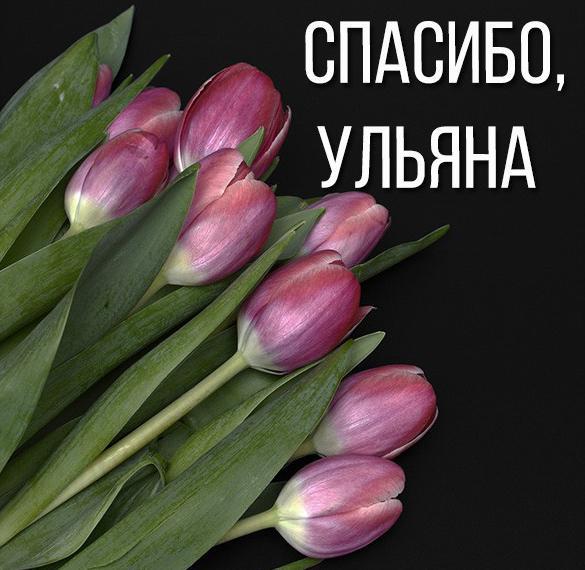 Картинка Ульяна спасибо
