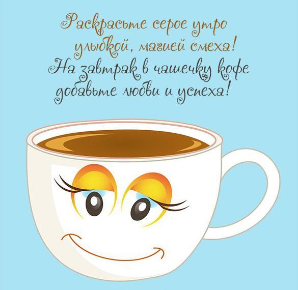 Картинка утро чай кофе