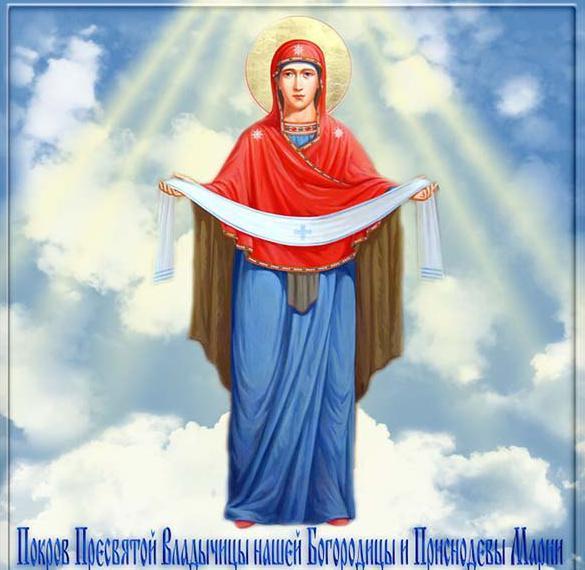 Картинка на праздник Покров Пресвятой Богородицы