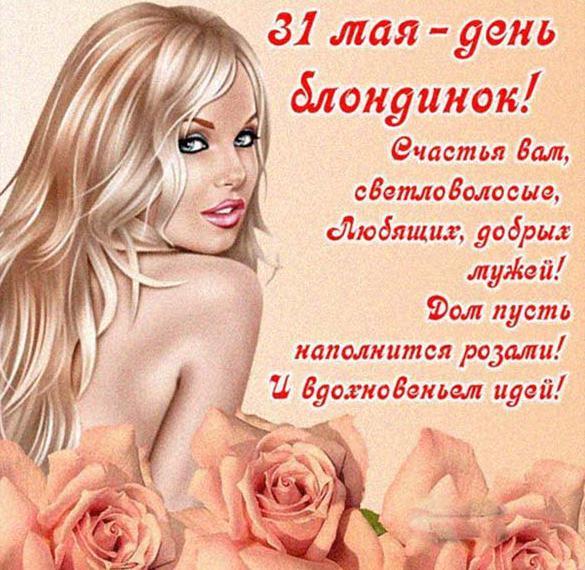 Картинка с поздравлением на день блондинок