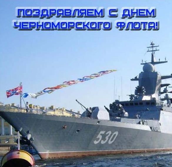 Картинка с поздравлением с днем Черноморского Флота