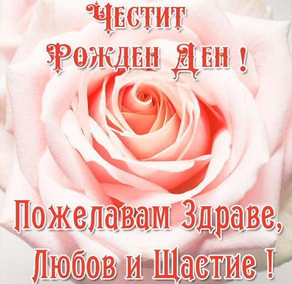 Картинка поздравление с днем рождения на болгарском