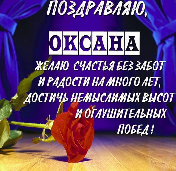 Картинка с поздравлением с именем Оксана