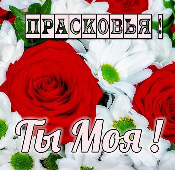 Картинка Прасковья ты моя