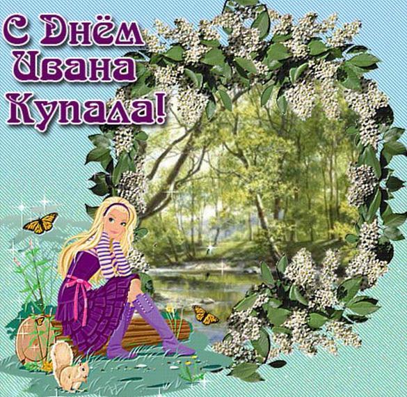 Картинка на праздник Ивана Купала