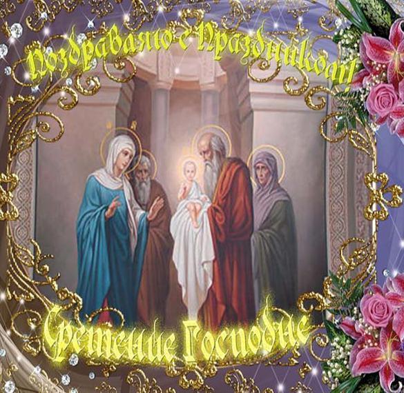 Картинка на праздник Сретение Господне