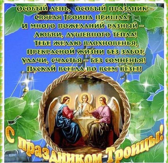 Картинка на праздник Троица