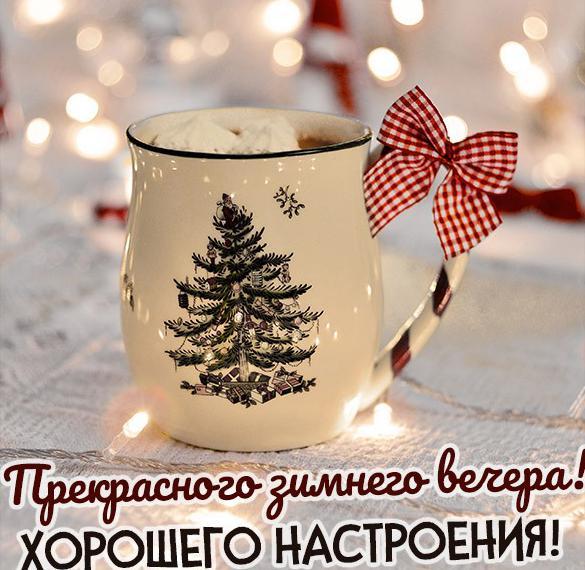 Картинка прекрасного зимнего вечера и хорошего настроения