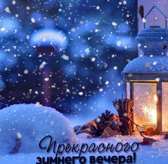 Картинка прекрасного зимнего вечера