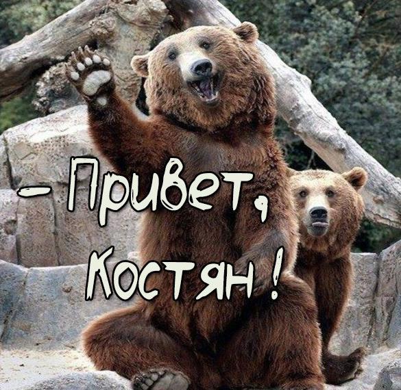 Картинка привет Костян