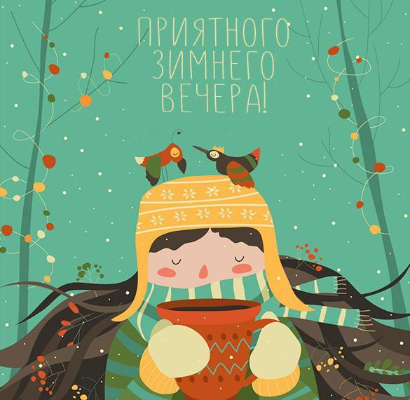Картинка приятного вечера зимнего