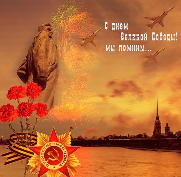Картинка про День Победы