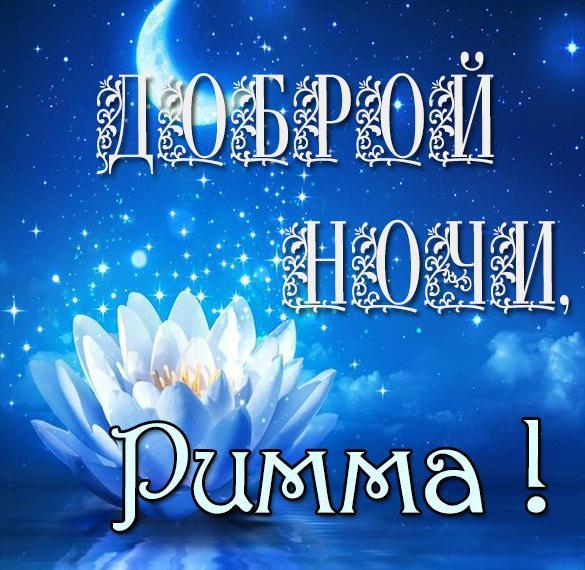 Картинка Римма доброй ночи