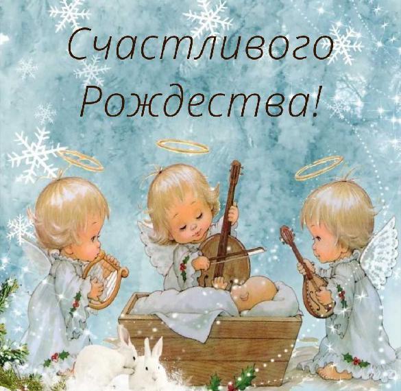 Картинка с рождественскими ангелочками
