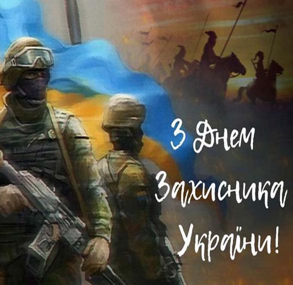 Картинка с 14 октября на день защитника Украины