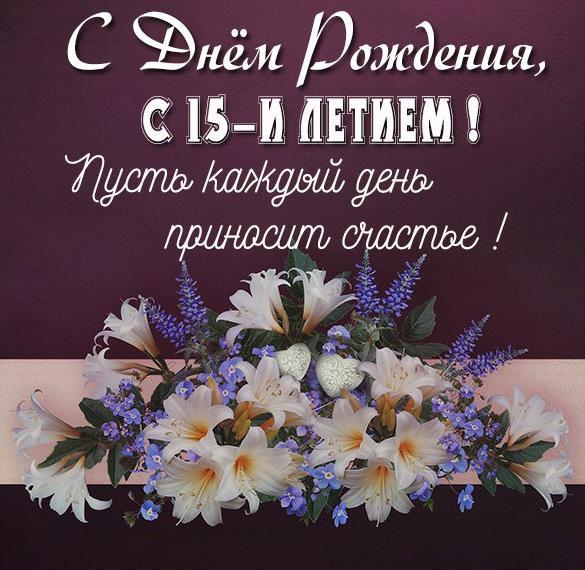 Маше-15 лет поздравления
