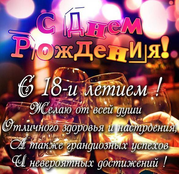 pozdravleniya-s-dnem-18-letiya-otkritki foto 13
