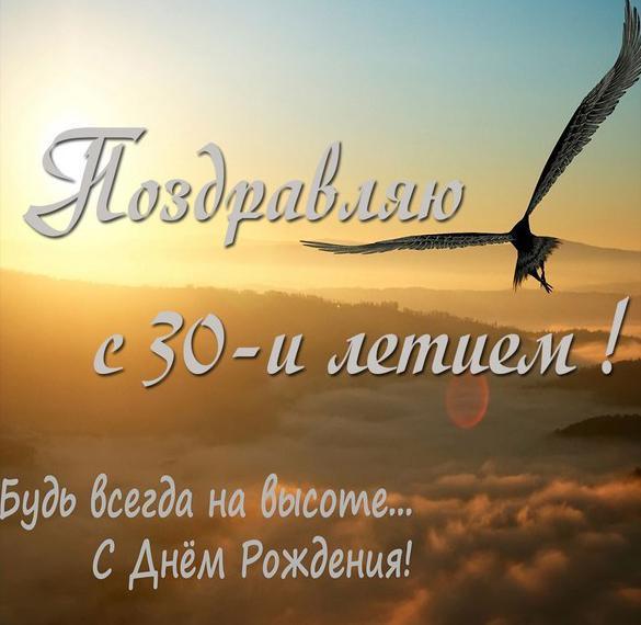 Игорю 30 лет поздравления