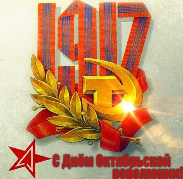 Картинка с 7 ноября на день октябрьской революции